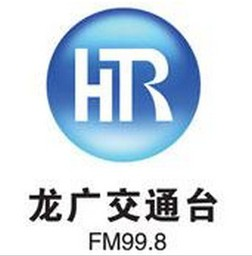heilongjiang-traffic-fm998