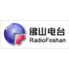 foshan-radio-gaoming-station