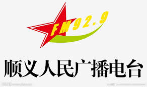 shunyi-people-radio-fm929